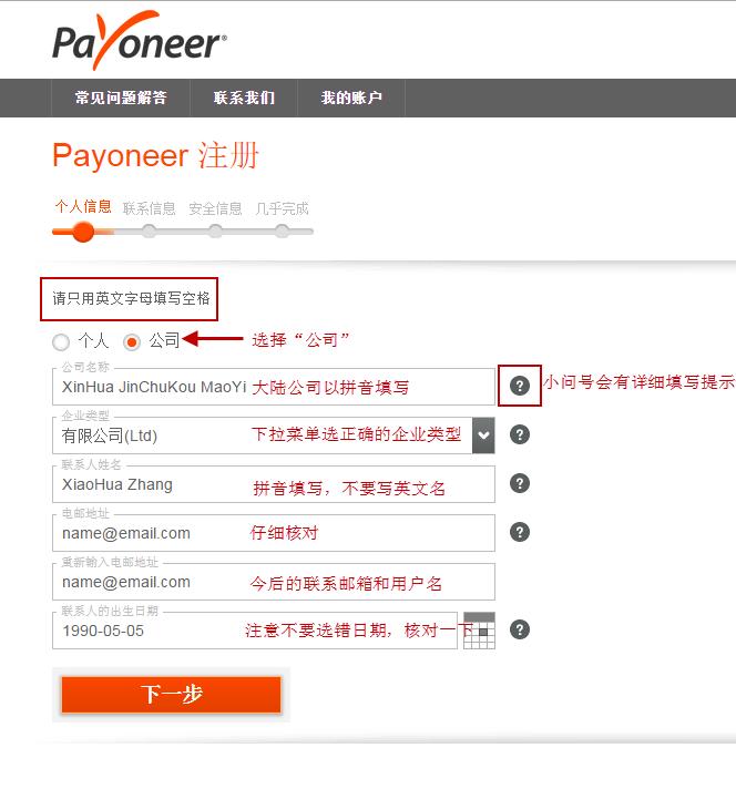 Payoneer注册流程(公司账户)图一