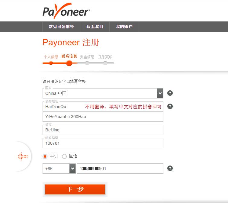 Payoneer注册流程(公司账户)图二