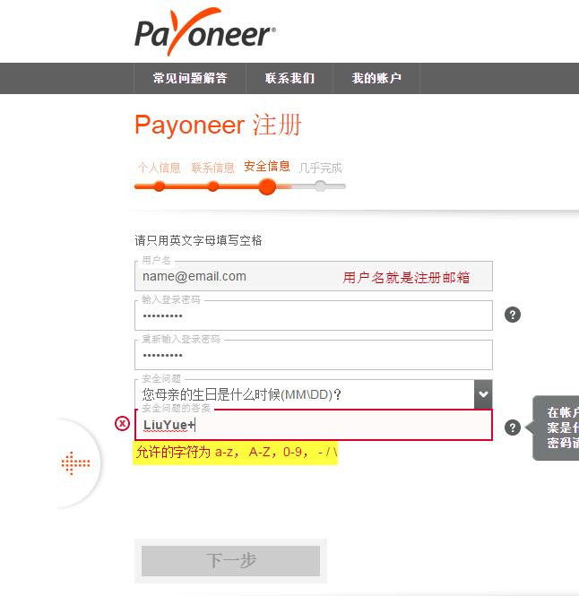 Payoneer注册流程(公司账户)图三