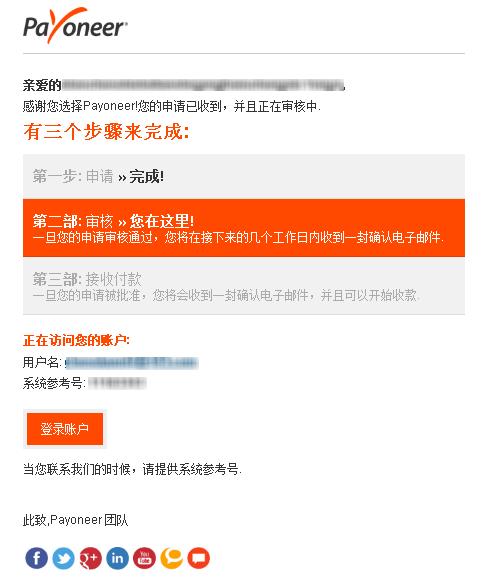 Payoneer注册教程(公司账户)图六