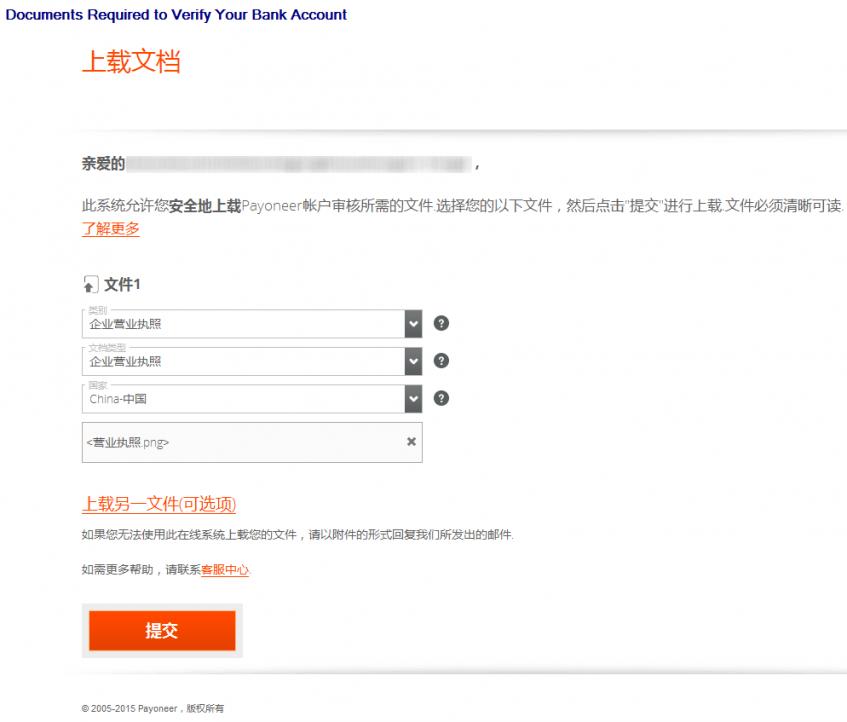 Payoneer注册流程(公司账户)图八