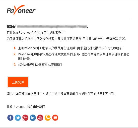 Payoneer注册流程(公司账户)图七