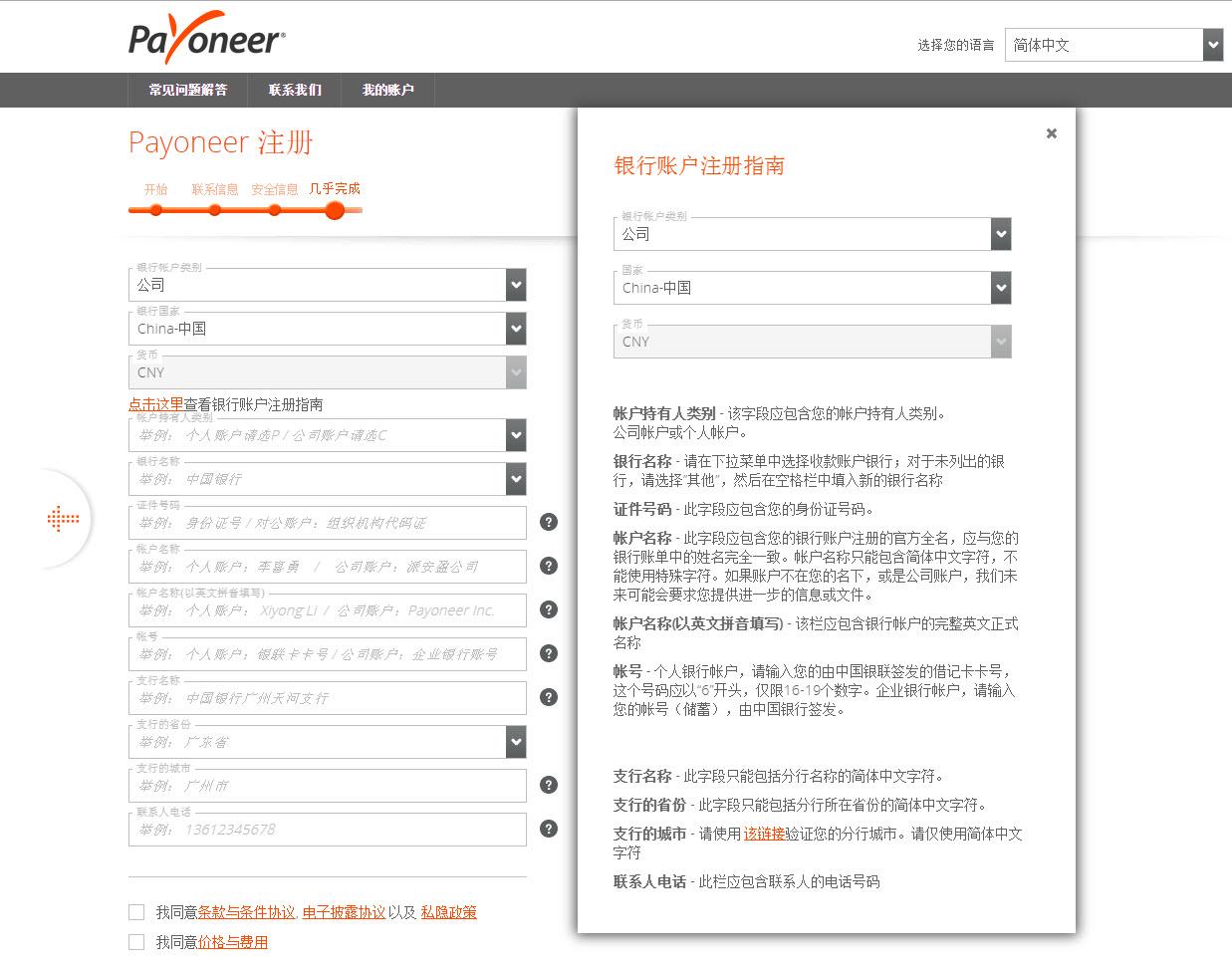 Payoneer注册流程(公司账户)图四