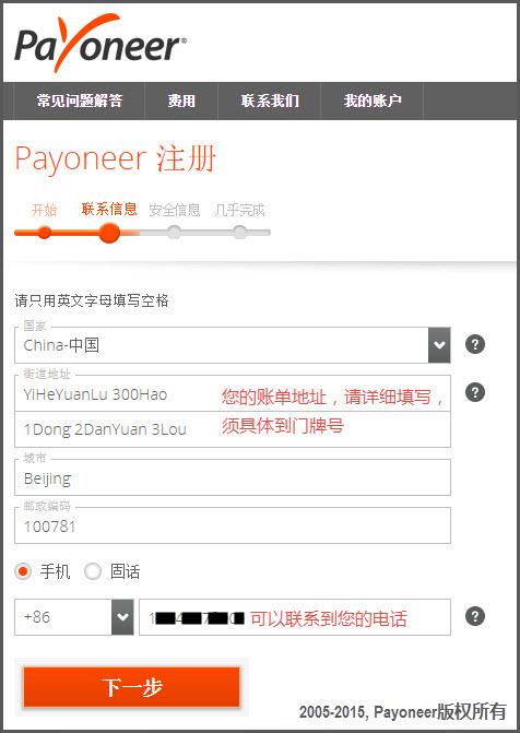Payoneer注册教程(个人账户)